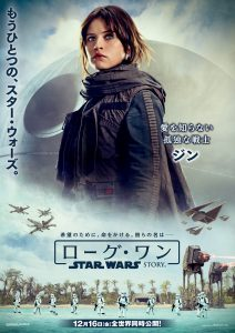 Japanese Rogue One Character Posters